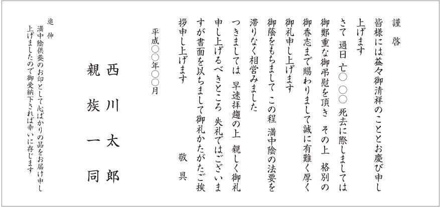 満中陰志文例No55005