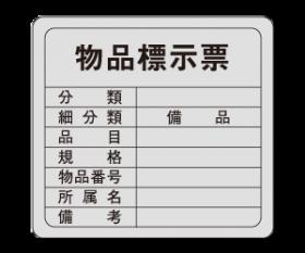 物品標示票