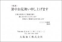 暑中文例No052