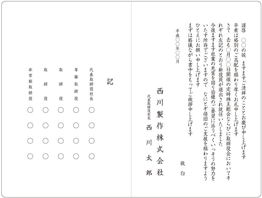 役員改選文例No003