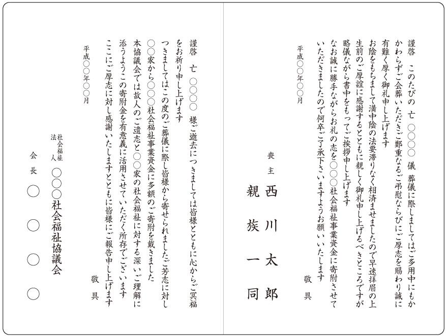 満中陰志文例No55006