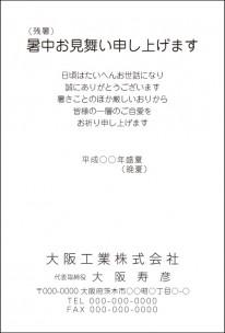 暑中文例No055
