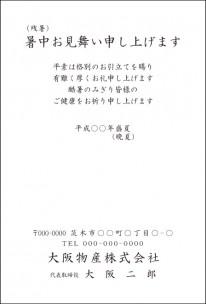 暑中文例No056