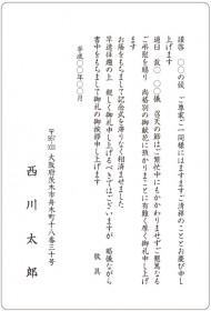 満中陰志_キリスト教No55020