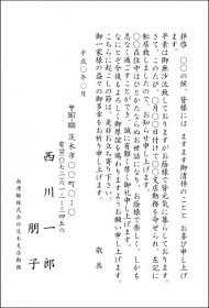 転勤文例No8