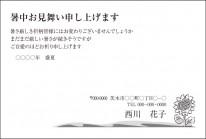 暑中文例No1007