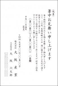 暑中文例No057