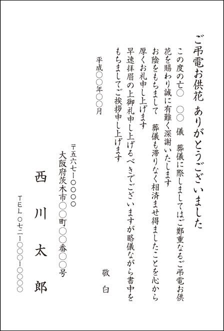 弔電供花文例No55015