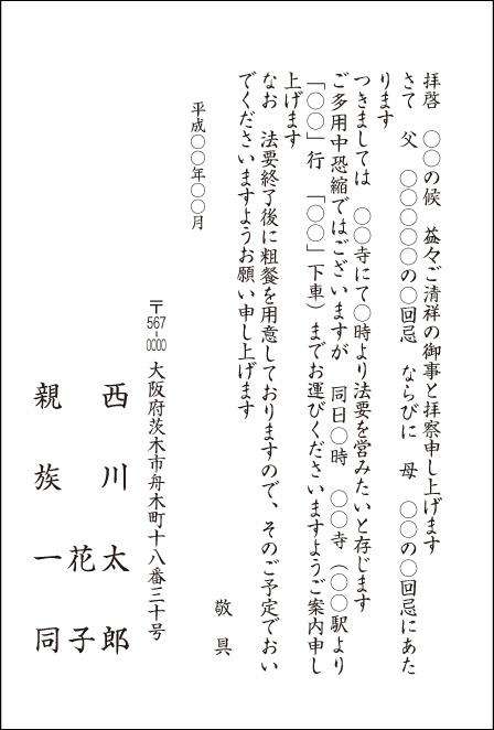 満中陰志文例No55008