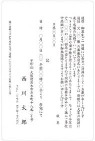 満中陰志文例No55010