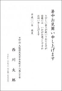 暑中文例No1003
