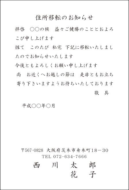 転宅文例No7