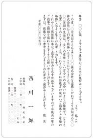 退職文例No010011
