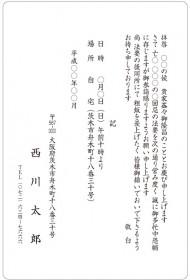 満中陰志文例No55009