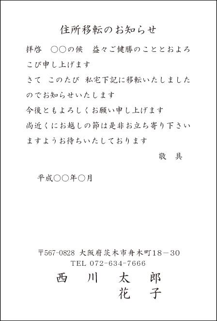 転宅文例No8