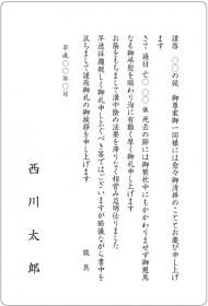 満中陰志文例No55003
