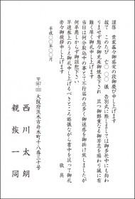 お礼文例No55018