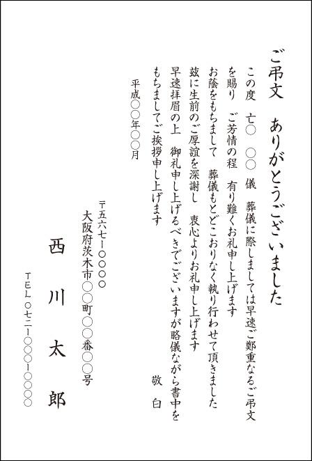 弔電文例No55016