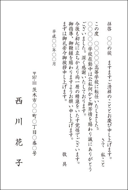 転勤文例No6