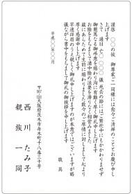 満中陰志文例No55004