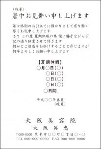 暑中文例No058