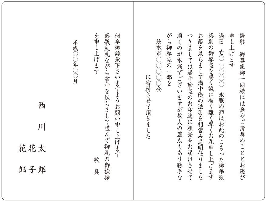 満中陰志文例No55007