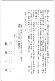 偲ぶ会案内文例No55013