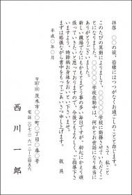転勤文例No5