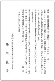 満中陰志文例No55002