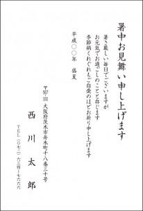 暑中文例No1004