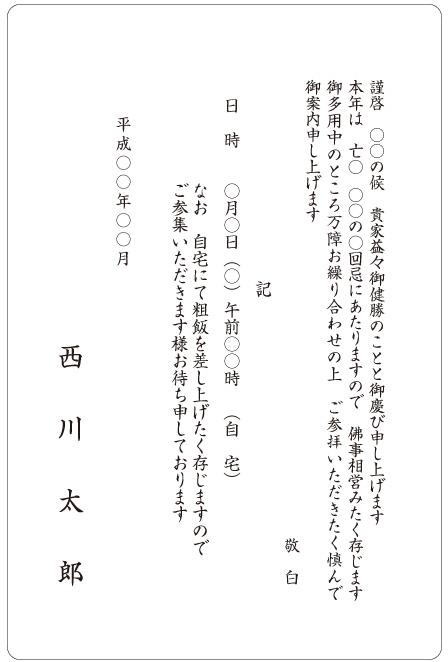 満中陰志文例No55011