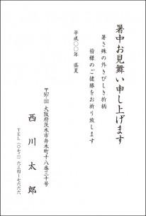 暑中文例No1002