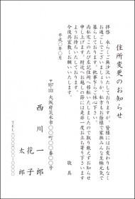 転宅文例No4