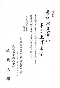 暑中文例No053