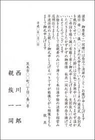 満中陰志文例No55001