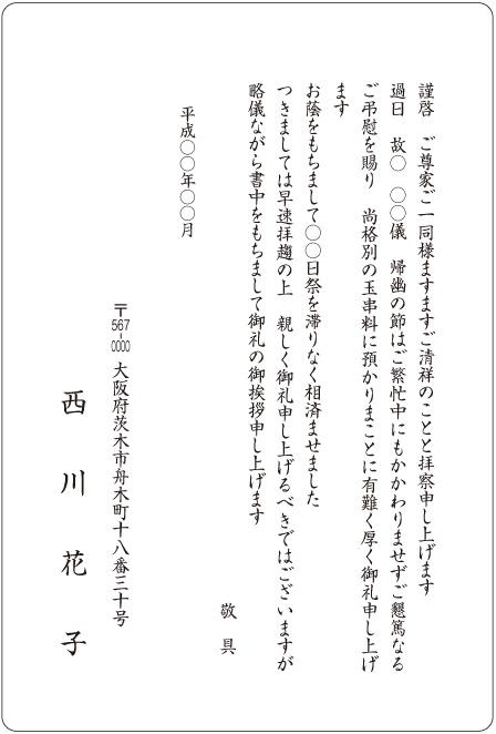 満中陰志_神式No55019