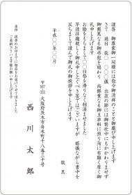 満中陰志_天理教No55021