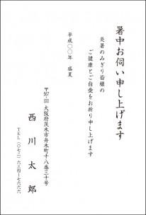 暑中文例No1001