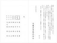 役員改選文例No001