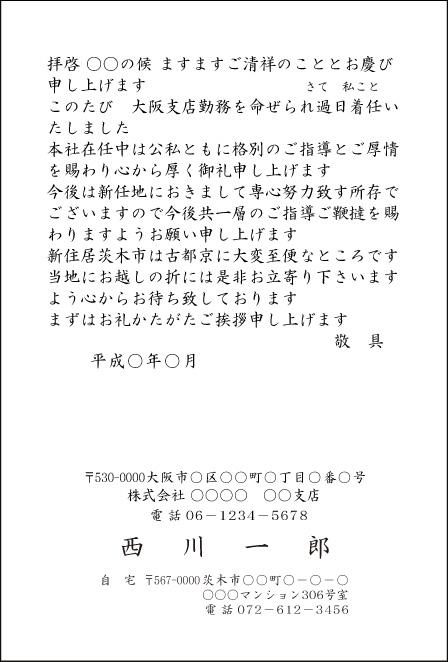 転勤文例No7