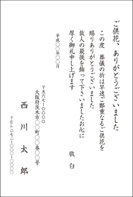 供花文例No55017
