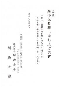 暑中文例No051