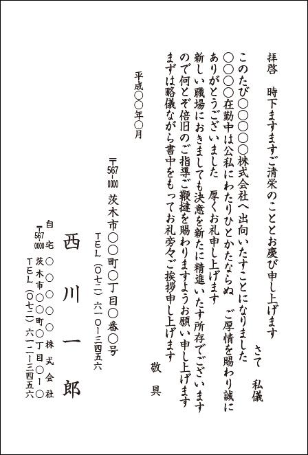 転勤文例No3