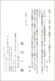 転勤文例No4