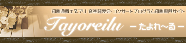 sp-tayoreil